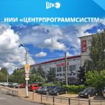 НИИ «Центрпрограммсистем»