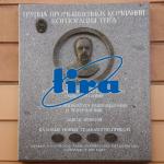 """ГПК """"Корпорация «ТИРА»"""