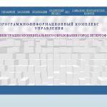 Программно – информационный комплекс управления