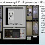 Программный имитатор РЛС  «Подберезовик – ЭТ1»