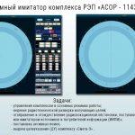 Программный имитатор комплекса РЭП «АСОР - 11430»