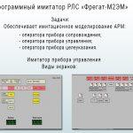 Программный  имитатор РЛС  «Фрегат-М2ЭМ»