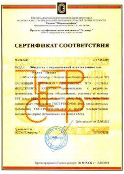 sertifikat_1