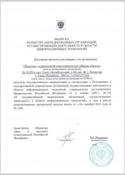 viposka_reestr